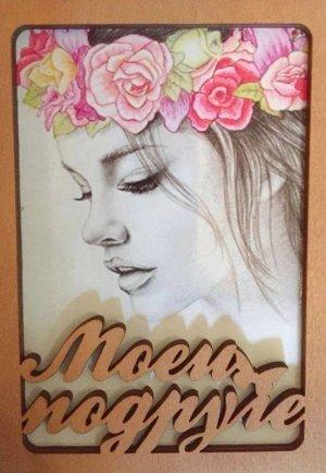 ОТК0039 Стильная деревянная открытка _стр., 140х90х3 мм, Пакет