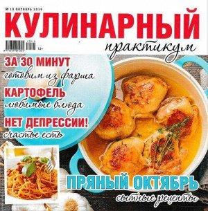Журнал КУЛИНАРНЫЙ ПРАКТИКУМ №10/2019