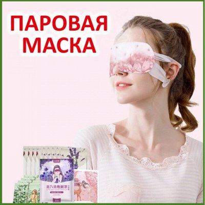 ★Пластыри для выведения токсинов ★Турмалин  — Паровая маска спасение для уставших глаз — Для лица