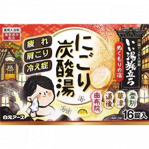 """220665 """"Hakugen Earth"""" """"Банное путешествие"""" Увлажняющая соль для ванны с восстанавливающим эффектом на основе углекислого газа"""