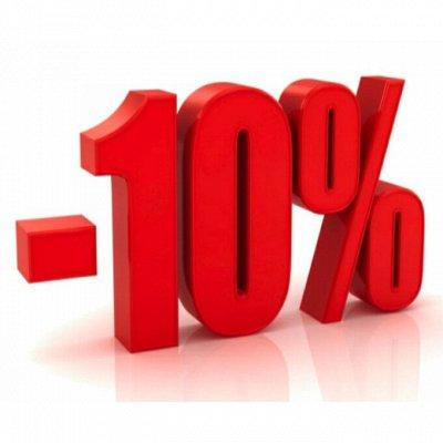 АКЦИЯ!!! -10% на носки! Мега распродажа-носки, белье-18 — Носки по акции -10%!!! — Носки