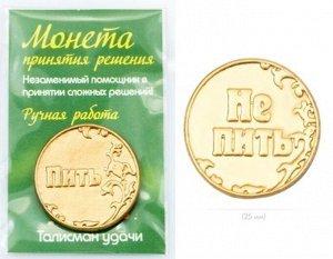 Монета Пить/не Пить цвет золото