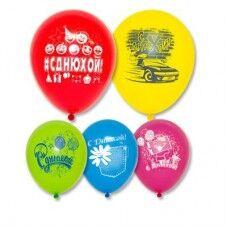 """12""""шар воздушный с рисунком С Днюхой"""