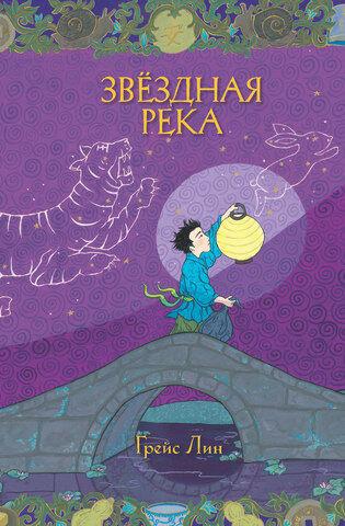 Детское издательство «Розовый жираф» — книги Грейс Лин — Детская литература
