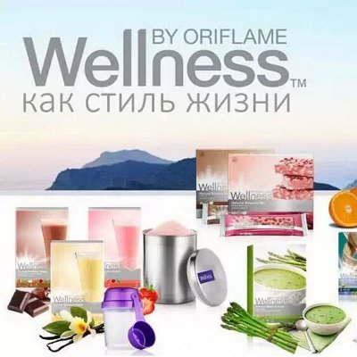 9-10/20* Faberlic* Avon* Amway* Oriflame*  — Oriflame*Для здоровья — Витамины и минералы