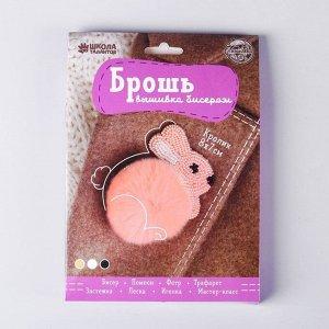 Вышивка бисером. Брошь «Пушистый кролик» 8 х 7 см. Набор для творчества