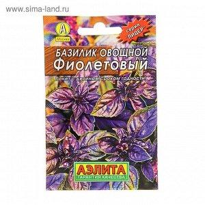 """Семена Базилик овощной """"Фиолетовый"""", пряность, 0,3 г"""