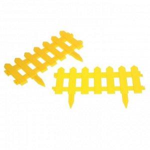 Ограждение декоративное, 30 ? 196 см, 4 секции, пластик, жёлтое, «Палисадник»