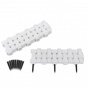 Ограждение декоративное, 19,5 ? 240 см, 4 секций, пластик, белое, «Плетёнка»