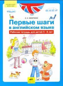 ПЕРВЫЕ ШАГИ В АНГЛИЙСКОМ ЯЗЫКЕ Рабочая тетрадь для детей 5-6 лет соотв. ФГОС книга