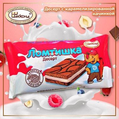 Экспресс! В наличии! Коржи Черока Сгущенка Рогачев Конфеты! — Бисквитные десерты! — Конфеты