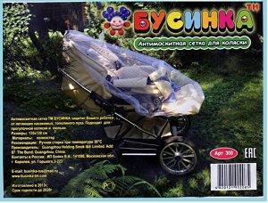 Антимоскитная сетка на коляску Бусинка 308