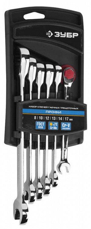 Набор комбинированных гаечных ключей трещоточных 6 шт