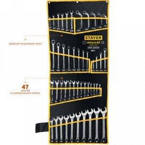 Набор гаечных ключей универсальный 47 шт