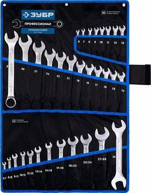 Набор комбинированных и рожковых гаечных ключей 32 шт