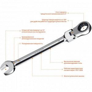 Набор комбинированных гаечных ключей трещоточных шарнирных 7 шт