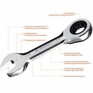 Набор комбинированных гаечных ключей трещоточных укороченных 5 шт