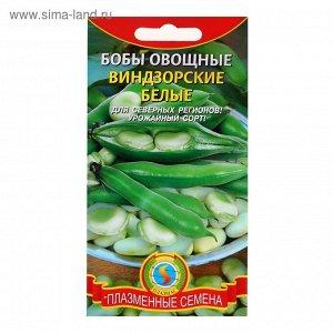 """Семена Бобы овощные """"Виндзорские белые"""", 5 шт"""