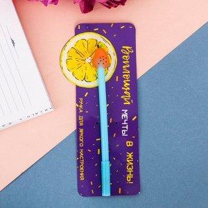 """Ручка подарочная """"Воплощай мечты в жизнь"""""""
