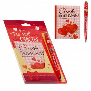 """Подарочный набор """"Ты моё счастье"""": блокнот в твёрдой обложке, А7, 64 листа и металлическая ручка"""