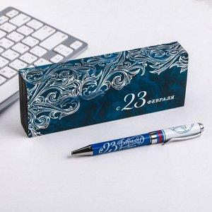 """Ручка в подарочном футляре """"С 23 Февраля"""", металл"""