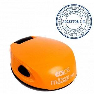 Оснастка ручная для печати, карманная, диаметр 40 мм, STAMP MOUSE R40, оранжевая