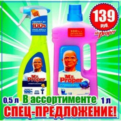 Экспресс-доставка✔Бытовая химия✔✔✔Всё в наличии✔✔✔ — Mr PROPER, Unicum и др. Все для пола — Для мытья полов