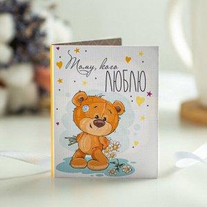 """Мини-открытка """"Тому, кого люблю..."""""""