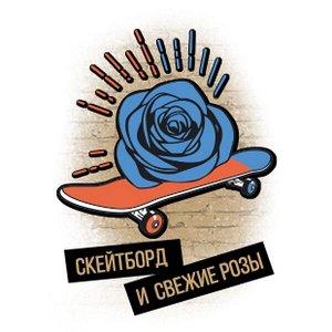 NEW AXE гель для душа Скейтборд и свежие розы 250 мл