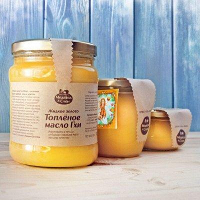 Хиты ЭКО продуктов. Выбирай самое лучшее и полезное! — Топленое масло ГХИ ПРЕМИУМ класса — Молочные продукты