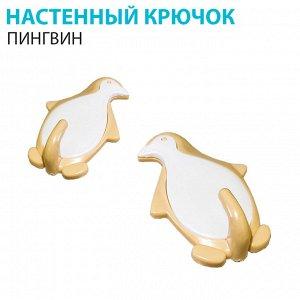 """Настенный крючок """"Пингвин"""" 2 шт."""