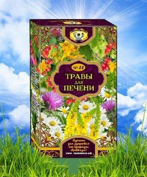 "Травяной чай ""Травы для печени"" 25 ф/п"