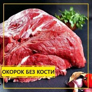 П/Ф мясной из свинины б/к в/у Окорок