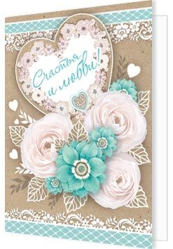"""Мини-открытка (подвеска) """"Счастья и любви"""""""