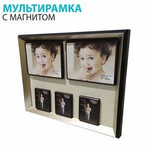 Магнитная мультирамка на 5 фото 34x44 см