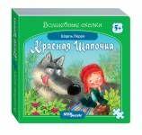 """Книжка-игрушка """"Красная Шапочка"""" (""""Волшебные сказки"""") 93321"""