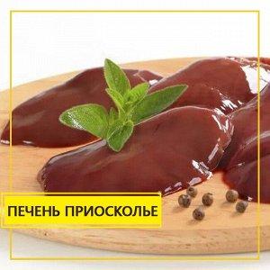 Печень ЦБ лоток Приосколье 1/10, кг