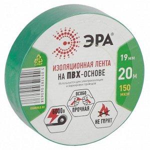 ПВХ-изолента 43645/43638  ЭРА ПВХ-изолента 19мм*20м зеленая