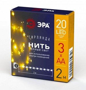 Гирлянды ENIN-2B  ЭРА Гирлянда LED Нить 2 м теплый свет, АА, IP20