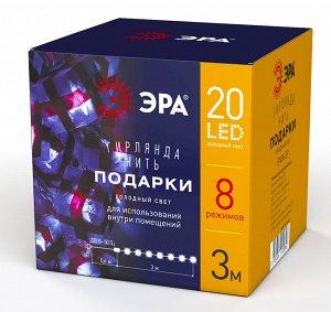 Гирлянды ENIN-3P  ЭРА Гирлянда LED Нить Подарки 3 м холодный свет, 220V, IP20