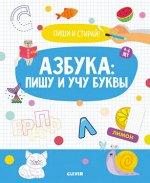ОиР. Пиши и стирай! Азбука: пишу и учу буквы. 4-6 лет