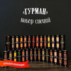 Набор специй «ГУРМАН»