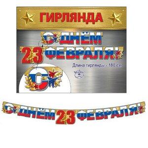 """Гирлянда буквы """"23 Февраля"""" Россия 180 см"""