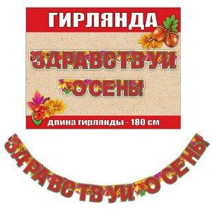 ZP Гирлянда буквы Здравствуй, Осень! 180см