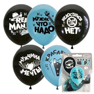PARTY-BOOM - все для твоего праздника! Дым и Холи! — Латексные шары фигурные, ШДМ, маленькие упаковки — Воздушные шары, хлопушки и конфетти