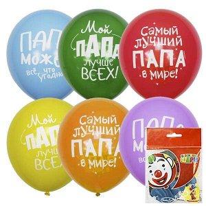 """12""""/30см Набор шаров Х-122 П+Д 2 ст. рис Лучшему папе 5шт"""
