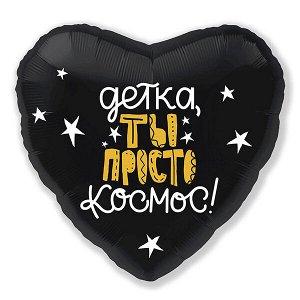 """Сердце Черное """"Ты Космос!"""" 19""""/45 см"""
