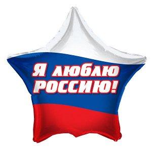 """Звезда Я люблю Россию 18""""/45 см шар фольгированный"""