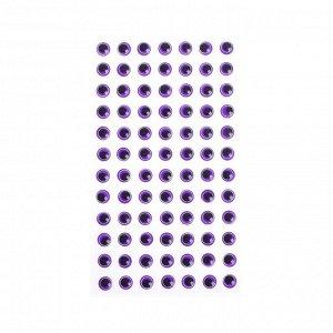 Глазки на клеевой основе, набор 84 шт, размер 1 шт: 0,8 см , цвет фиолетовый