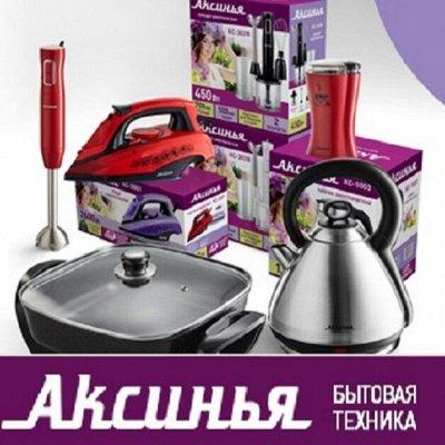 АК-44. ГиперМаркет- БытТехника и Товары для Дома.
